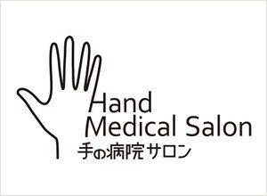 手の病院サロン